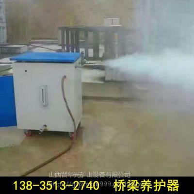桥梁养护器山西混凝土蒸汽养生机电加热蒸汽发生机