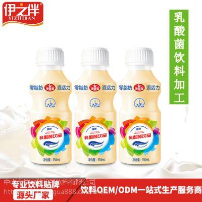 中山乳酸菌饮料350ml代加工OEMODM厂家伊之伴