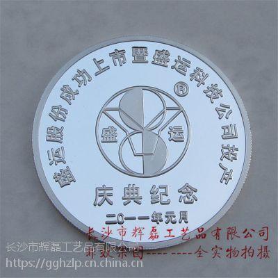 安徽纪念章 合肥纯银纪念章 安徽盛运上市纯银纪念币加工
