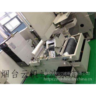 烟台云帆2300(Gs) 100-1500(L/min) 磨床磁性过滤机