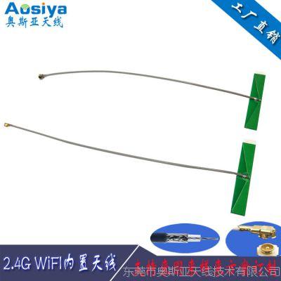 WIFI天线内置PCB线路印刷板2.4G天线智能无线音响BT天线物联网