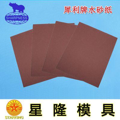 东莞犀利砂纸代理批发商阐述打磨抛光砂纸 沙纸目数作用
