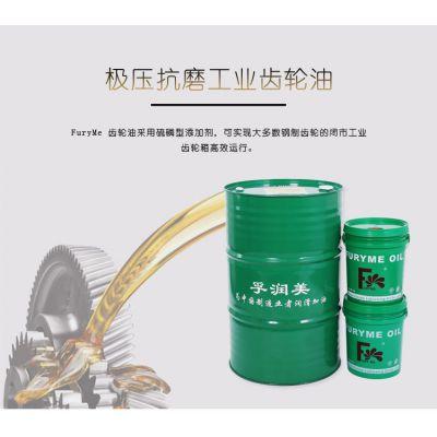 孚润美厂家直销 CKC-68#工业齿轮油 耐磨抗乳化工业齿轮油 齿轮箱设备用油