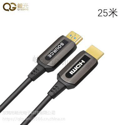 东莞岐光投影仪 10倍信号增强 HDMI光纤线25米生产厂家定制