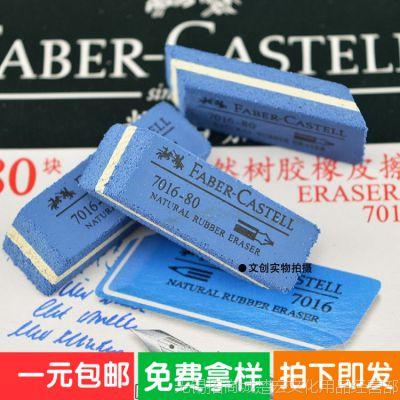 辉柏嘉7016-80沙橡皮擦水笔钢笔圆珠笔磨砂淘宝赠品厂家直销