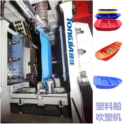 通佳皮划艇生产机器价格全自动吹塑机