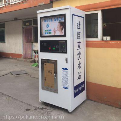 刷卡自动售水机投币刷卡售水机厂家供应 24小时自助售水站小区
