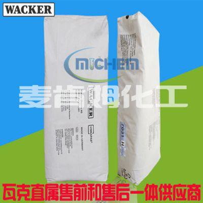 饰面砂浆用德国瓦克7031H乳胶粉,南京厂家直供