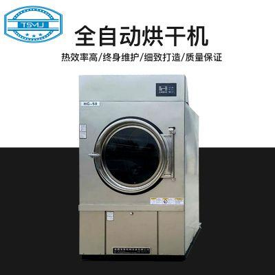 贵州天顺美洁烘干机-烘干机厂家-干洗店设备-洗衣房设备-工业洗衣机设备-洗涤设备