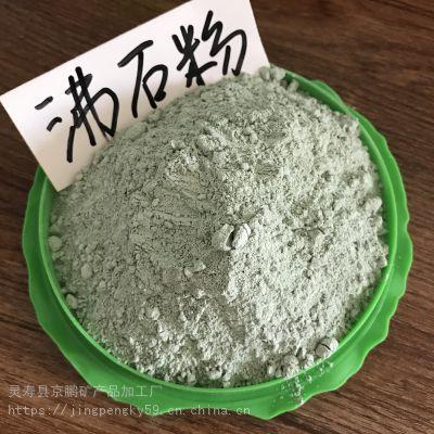 京鹏厂家供应绿沸石粉 复合肥用沸石粉 污水处理用沸石粉