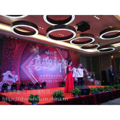 上海年会舞台灯光设备租赁供应商