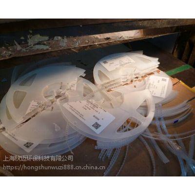 静安区电子废料销毁,莘庄电子材料销毁,电子磁盘销毁