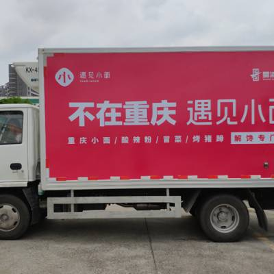 东莞车体广告/东莞物流广告喷漆/面包车广告贴画
