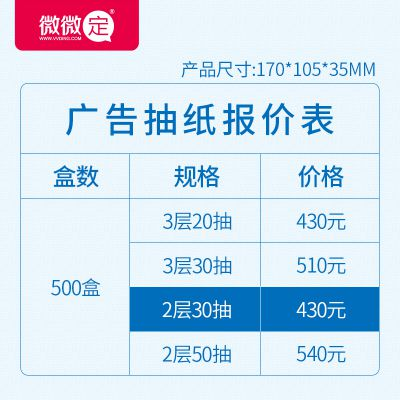 深圳盒抽纸巾定制厂家微微定餐巾纸定制包设计包制版