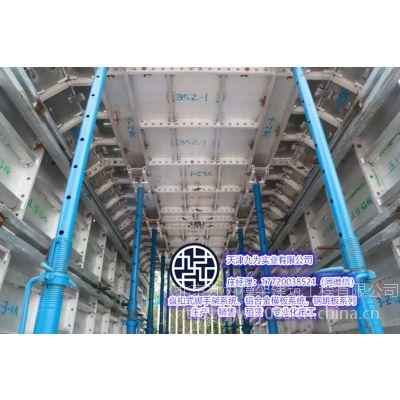 山东铝合金模板体系简介 生产厂家