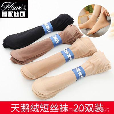 20双春秋天鹅绒薄款短丝袜女士黑色肉色袜子夏季防勾丝短袜丝袜子