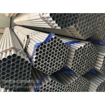 云南镀锌管厂家销售河北天创材质3091规格dn15-dn350