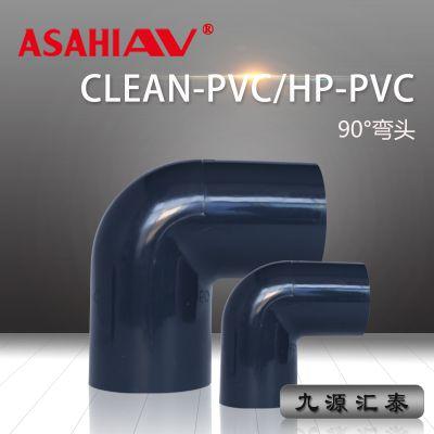 ASAHI AV90°弯头/HP-PVC/clean pvc/超纯水管路系统/旭有机材