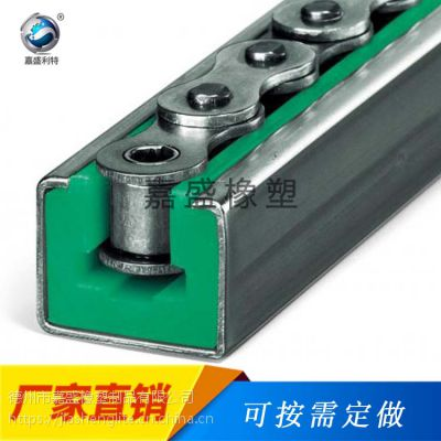 CKG型16A不锈钢304包边链条导轨 耐磨UPE导槽铸塑加工内贸