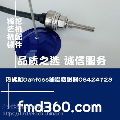推荐勾机配件丹佛斯Danfoss油温变送器084Z4123进口挖掘机配件