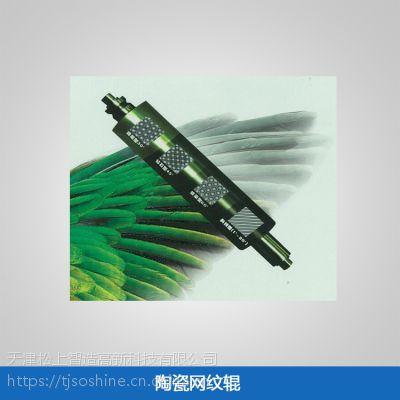 村田标签行业陶瓷网纹辊 耐磨损 激光雕刻陶瓷网纹辊加工批发