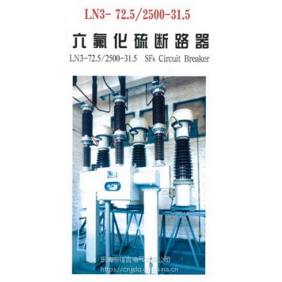 LN3-72.5,LN3-66KV六氟化硫断路器