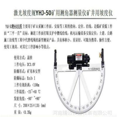 特价供应        激光坡度规YHJ-50