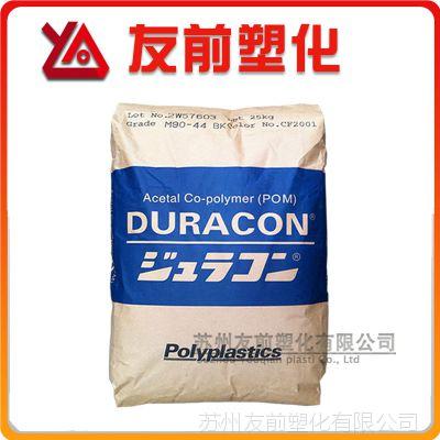 化工原料 POM日本宝理EW-02 吹塑 耐磨 导电 抗静电聚甲醛原料