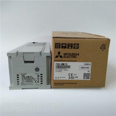 三菱FX5U-80MT/ES销售 三菱PLC代理公司