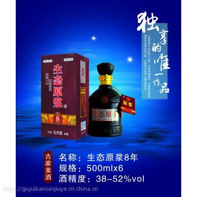 古井镇浓香型原酒贴牌定制费用|诚信经营徽财贡酒