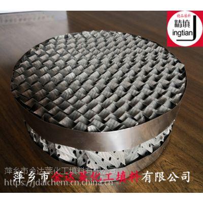 500Y金属孔板波纹填料 常压原油塔不锈钢孔板波纹 金达莱不锈钢规整填料