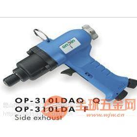 供应台湾宏斌气动工具OP-310DAQ/310DA 气动螺丝刀