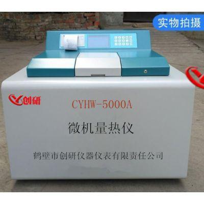 检测甲醇燃料油热值的仪器,创研CYHW