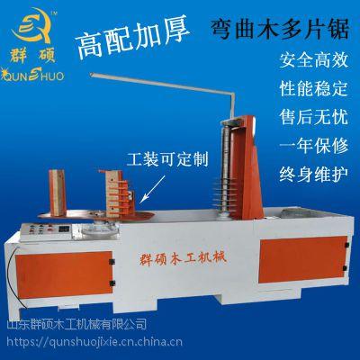 专业生产多片锯操作简单省人工沙发扶手用弯曲木多片锯