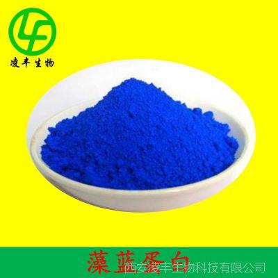 藻蓝蛋白25% 藻蓝素 螺旋藻提取物 厂家直销