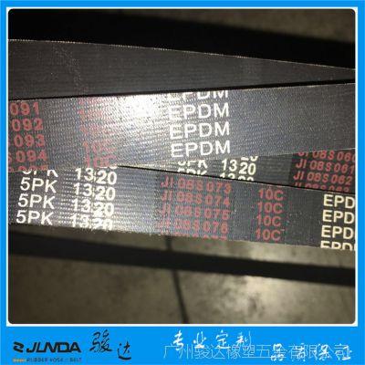大量供应东风风行菱智空调助力皮带5PK1365 汽车传动带 PK带 汽配