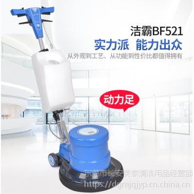 供应洁霸多功能地毯清洗机BF521深圳东莞广州销售中心