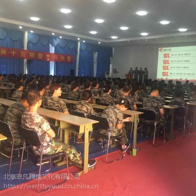 北京冬令营场地出租北京军训场地北京企业员工军训