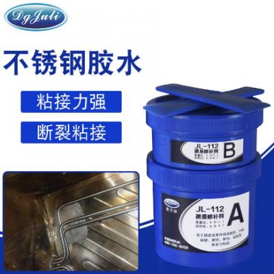 不锈钢水箱焊缝漏水用能代替焊接的聚力牌不锈钢修补胶