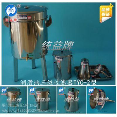 统益牌 润滑油三级过滤器TYC-2型 304不锈钢二级滤油桶油壶套装