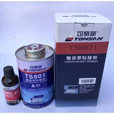 可赛新TS801橡胶皮带粘接剂 天山可赛新 TS801/808/809