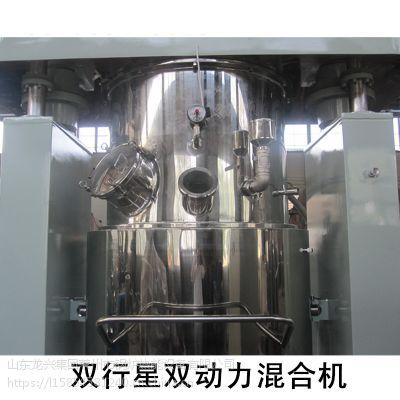 供应双行星动力混合机 抽真空混合机