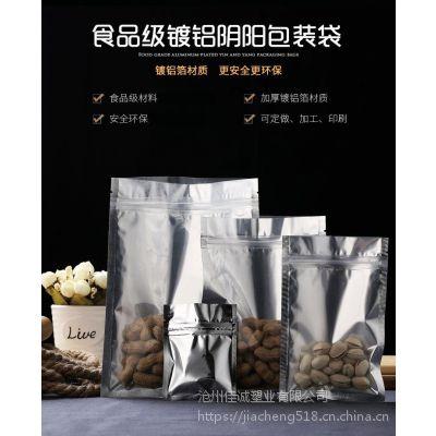 定做印刷阴阳镀铝袋子 铝箔自封口食品包装袋 自立铝袋厂家直销