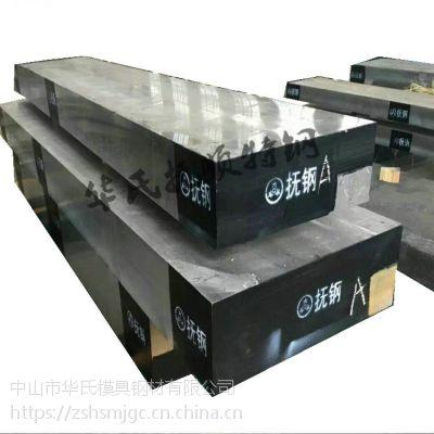 抚顺P20H预硬模具钢 厂家直销 发货快