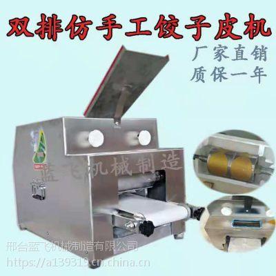 山东威海型仿手工双排饺子皮机 小型台式水饺皮机 中厚边薄无废料发面包子皮机蓝飞厂家