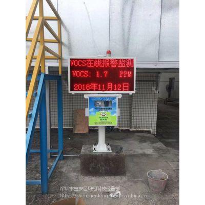 厂界有害气体监测系统 VOCs废气污染源检测仪 碧如蓝设备