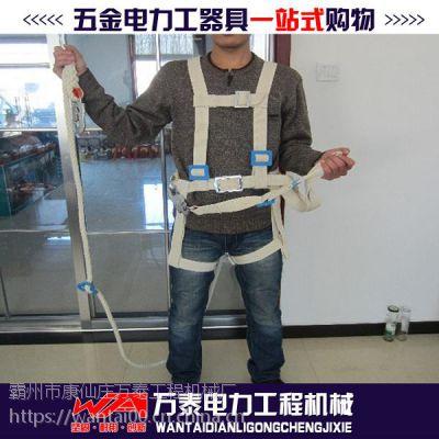 万泰生产销售绝缘耐压蚕丝安全带 双肩 全身保险安全带