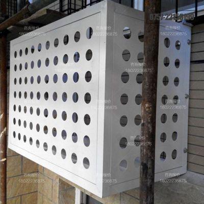重庆铝合金空调罩 镂空造型定制轻量化刚性高