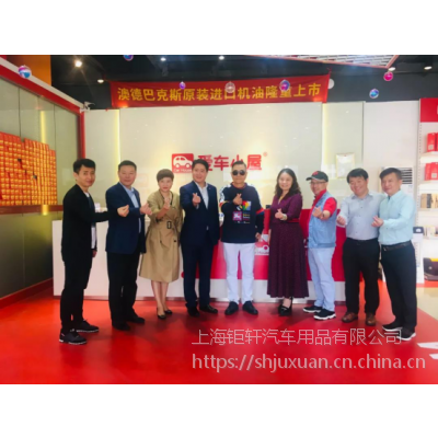 钜轩微修出席中国汽车用品后市场品牌私董会东莞宣言