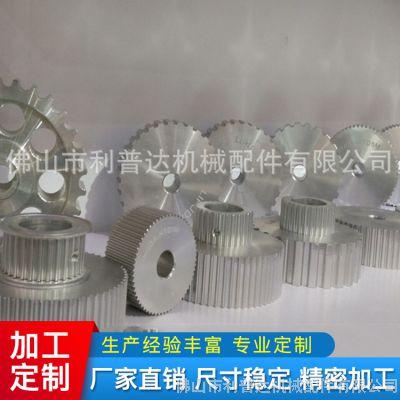 利普达厂家供应 同步带轮 铝合金同步轮 胀紧套 同步轮加工